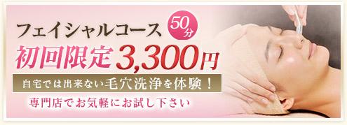 毛穴クリアフェイシャルコース 初回限定3,000円