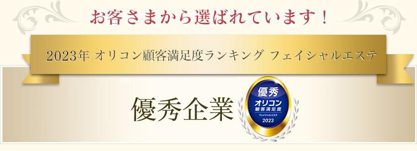 お客さまから選ばれています!2013年度オリコン顧客満足度ランキングエステサロン部門