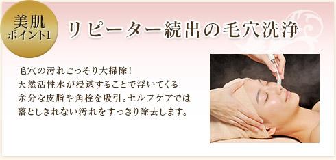 美肌ポイント1 リピーター続出の毛穴洗浄