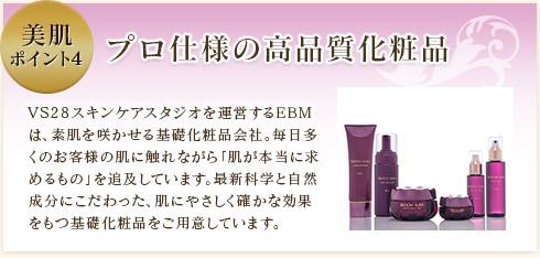 美肌ポイント4 プロ仕様の高品質化粧品