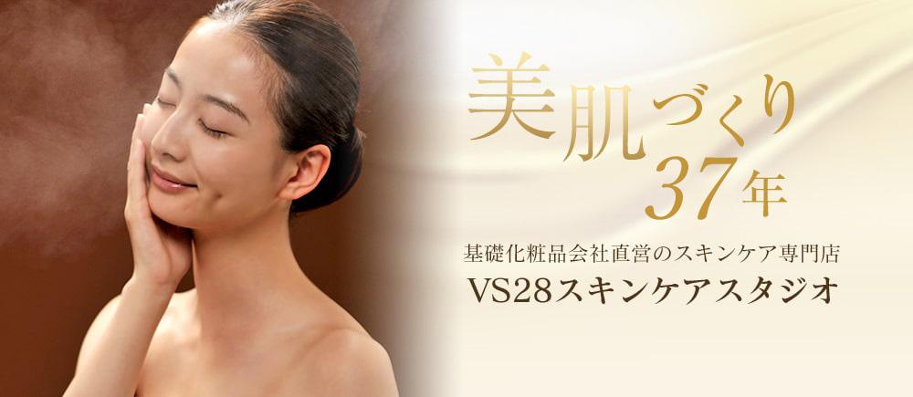 美肌づくり34年 基礎化粧品会社直営のスキンケア専門店 VS28スキンケアスタジオ