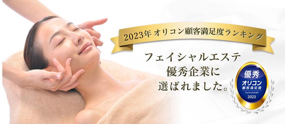 オリコン 日本顧客満足度ランキング エステサロンフェイシャル(優良企業)に選ばれました。