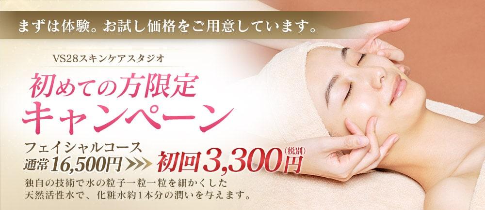 まずは体験。お試し価格でご用意しています。初めての方限定キャンペーン 初回3,000円